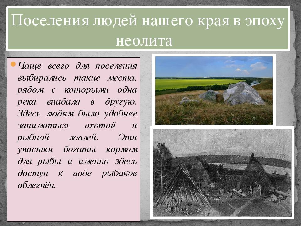 Чаще всего для поселения выбирались такие места, рядом с которыми одна река в...