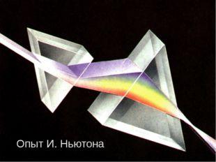 Опыт И. Ньютона Опыт Ньютона по синтезу белого света. Задание учащимся – сам