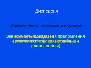dispersion (лат.) – рассеяние, развеивание Зависимость показателя преломлени