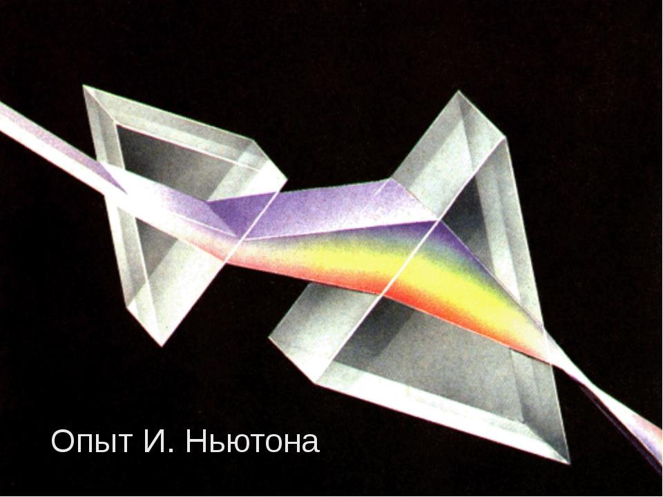Опыт И. Ньютона Опыт Ньютона по синтезу белого света. Задание учащимся – сам...