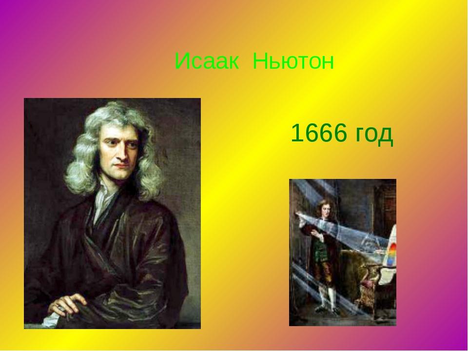 1666 год Исаак Ньютон Рассказ о деятельности И. Ньютона, его опыты по иссле...