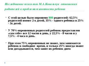 Исследование психолога М.А.Ковальчук отношения родителей к проблемам занятост