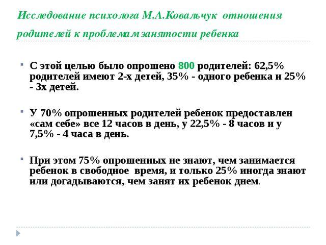 Исследование психолога М.А.Ковальчук отношения родителей к проблемам занятост...