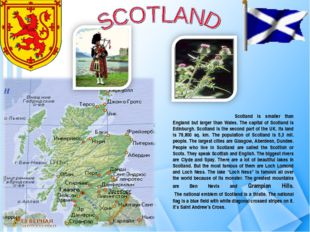 Scotland is smaller than England but larger than Wales. The