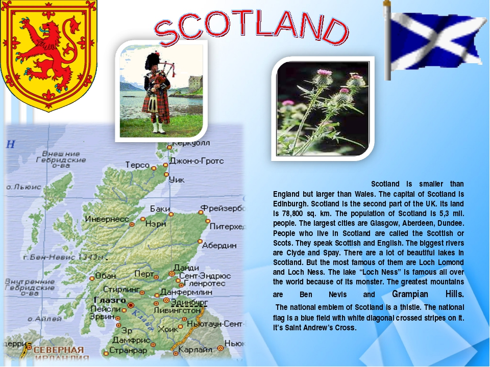 Scotland is smaller than England but larger than Wales. The...