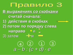 В выражениях со скобками считай сначала: действия в скобках 2) потом по поряд