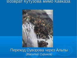 Возврат Кутузова мимо Кавказа Переход Суворова через Альпы (Василий Суриков)