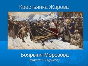 Крестьянка Жарова Боярыня Морозова (Василий Суриков)