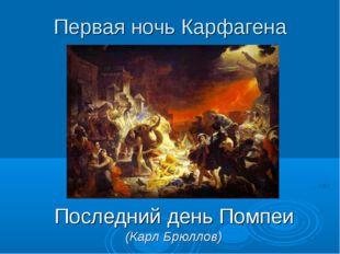 Первая ночь Карфагена Последний день Помпеи (Карл Брюллов)