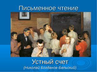 Письменное чтение Устный счет (Николай Богданов-Бельский)
