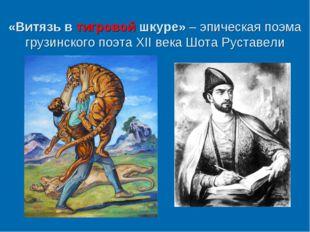 «Витязь в тигровой шкуре» – эпическая поэма грузинского поэта XII века Шота Р
