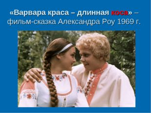 «Варвара краса – длинная коса» – фильм-сказка Александра Роу 1969 г.