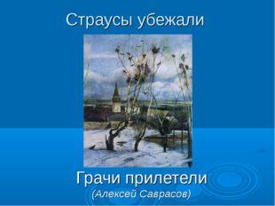 Страусы убежали Грачи прилетели (Алексей Саврасов)
