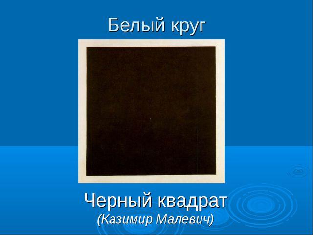 Белый круг Черный квадрат (Казимир Малевич)
