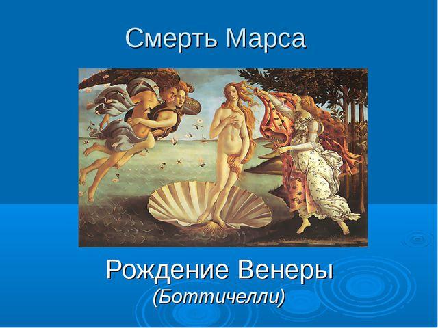 Смерть Марса Рождение Венеры (Боттичелли)