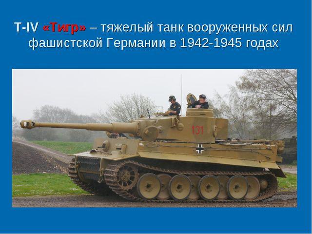Т-IV «Тигр» – тяжелый танк вооруженных сил фашистской Германии в 1942-1945 го...