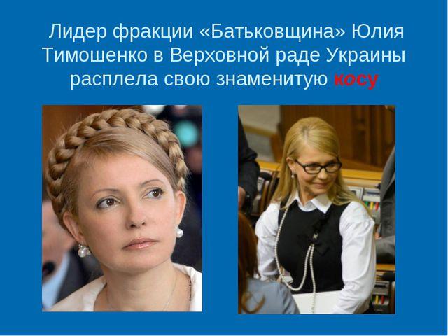 Лидер фракции «Батьковщина» Юлия Тимошенко в Верховной раде Украины расплела...