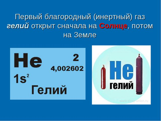 Первый благородный (инертный) газ гелий открыт сначала на Солнце, потом на Зе...