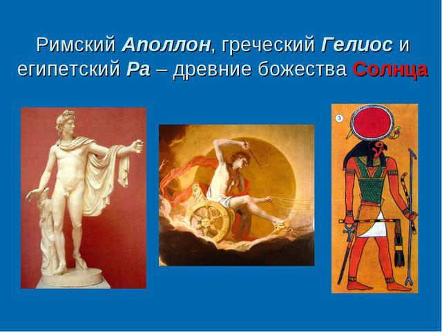 Римский Аполлон, греческий Гелиос и египетский Ра – древние божества Солнца