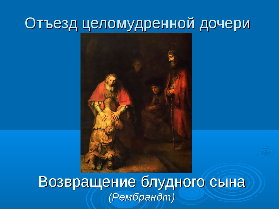 Отъезд целомудренной дочери Возвращение блудного сына (Рембрандт)