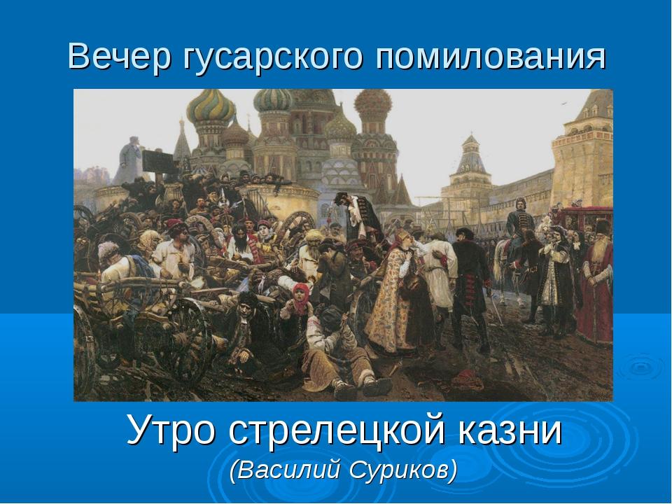 Вечер гусарского помилования Утро стрелецкой казни (Василий Суриков)
