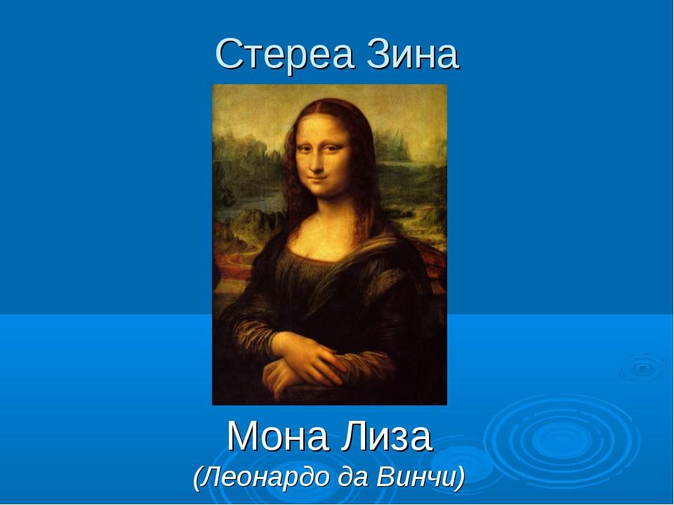 Стереа Зина Мона Лиза (Леонардо да Винчи)