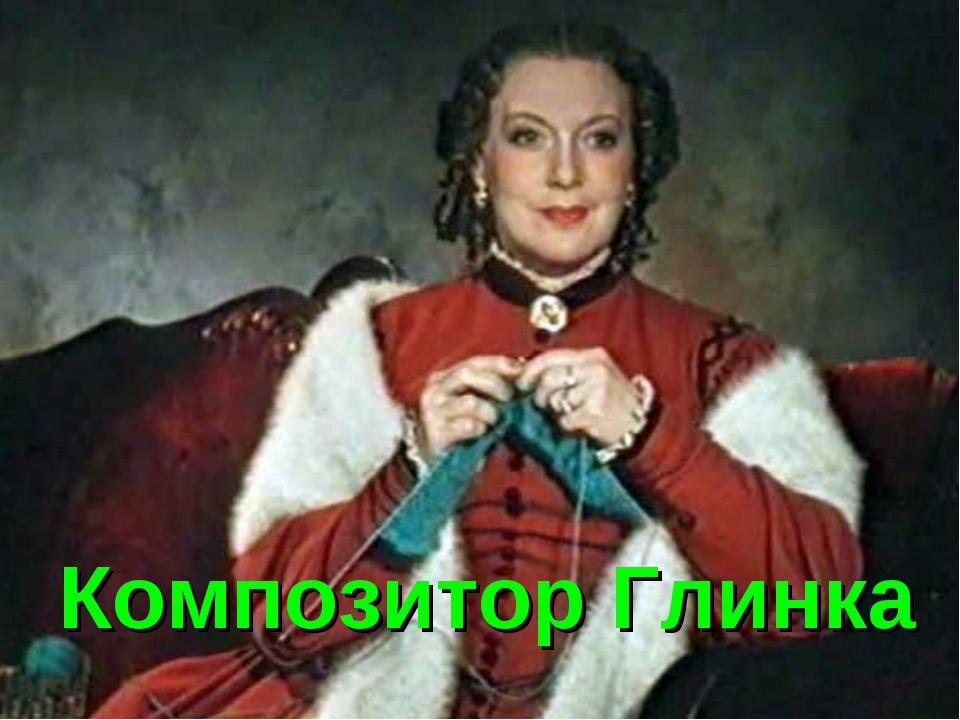Композитор Глинка