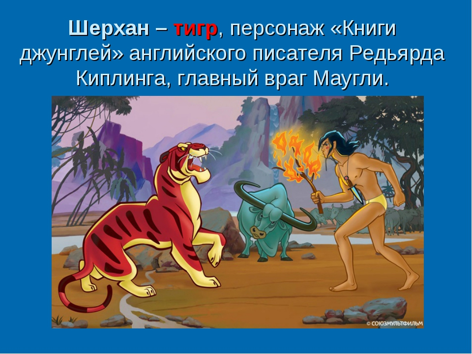 Шерхан – тигр, персонаж «Книги джунглей» английского писателяРедьярда Киплин...