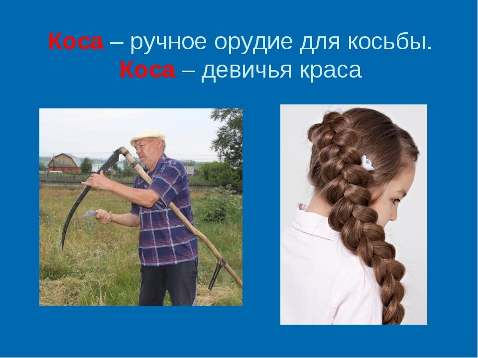 Коса – ручное орудие для косьбы. Коса – девичья краса