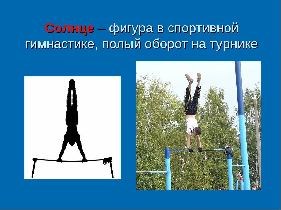 Солнце – фигура в спортивной гимнастике, полый оборот на турнике