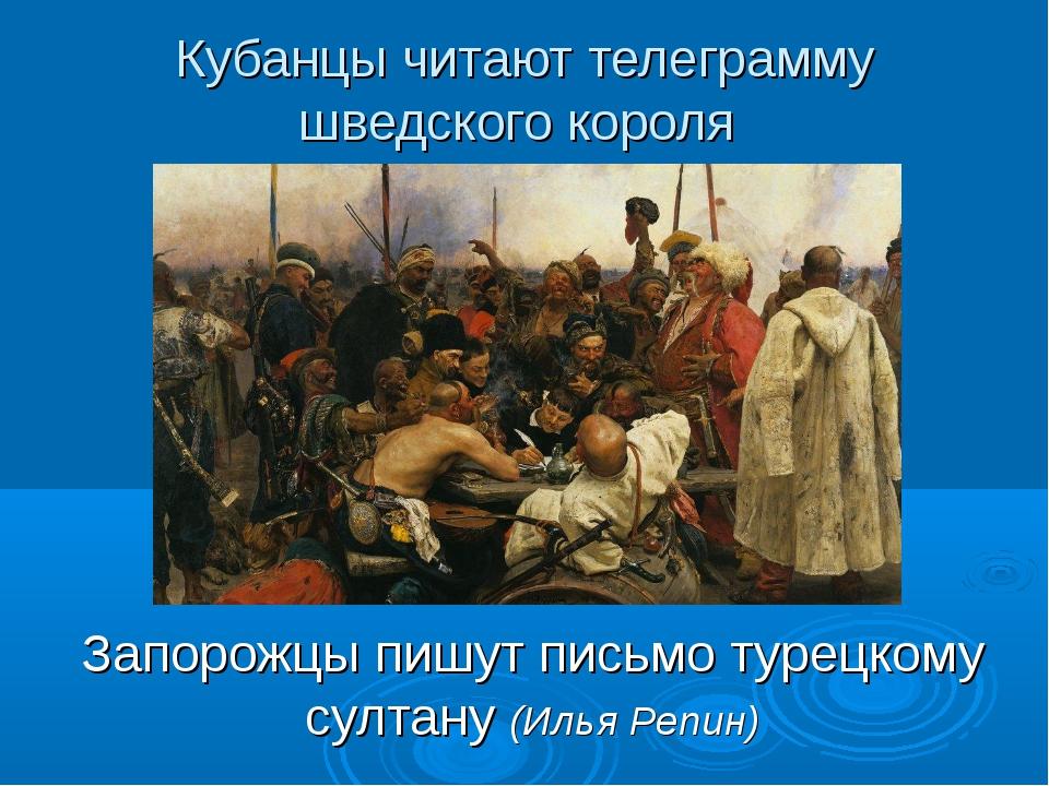 Кубанцы читают телеграмму шведского короля Запорожцы пишут письмо турецкому с...