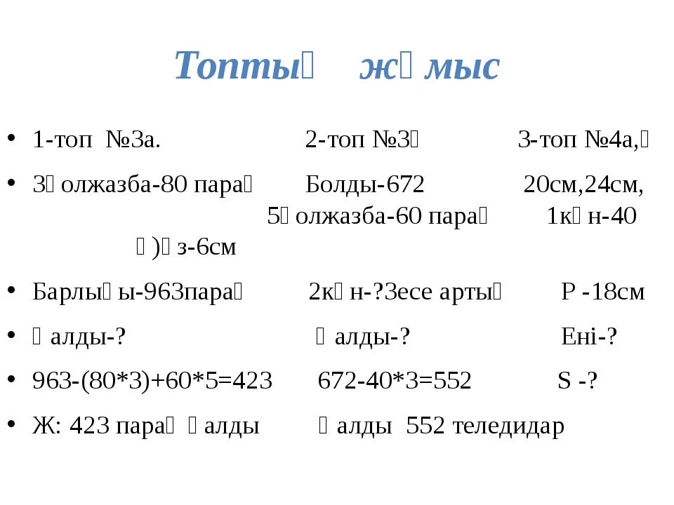 Топтық жұмыс 1-топ №3а. 2-топ №3ә 3-топ №4а,ә 3қолжазба-80 парақ Болды-672 20...