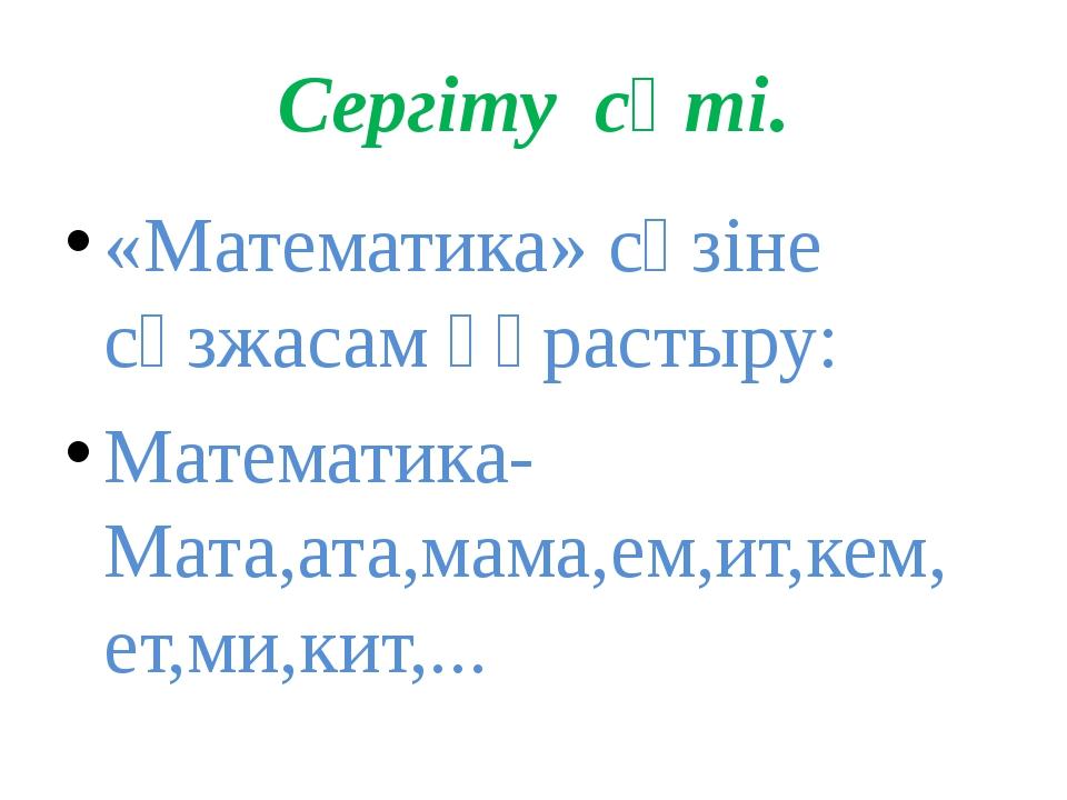 Сергіту сәті. «Математика» сөзіне сөзжасам құрастыру: Математика-Мата,ата,мам...