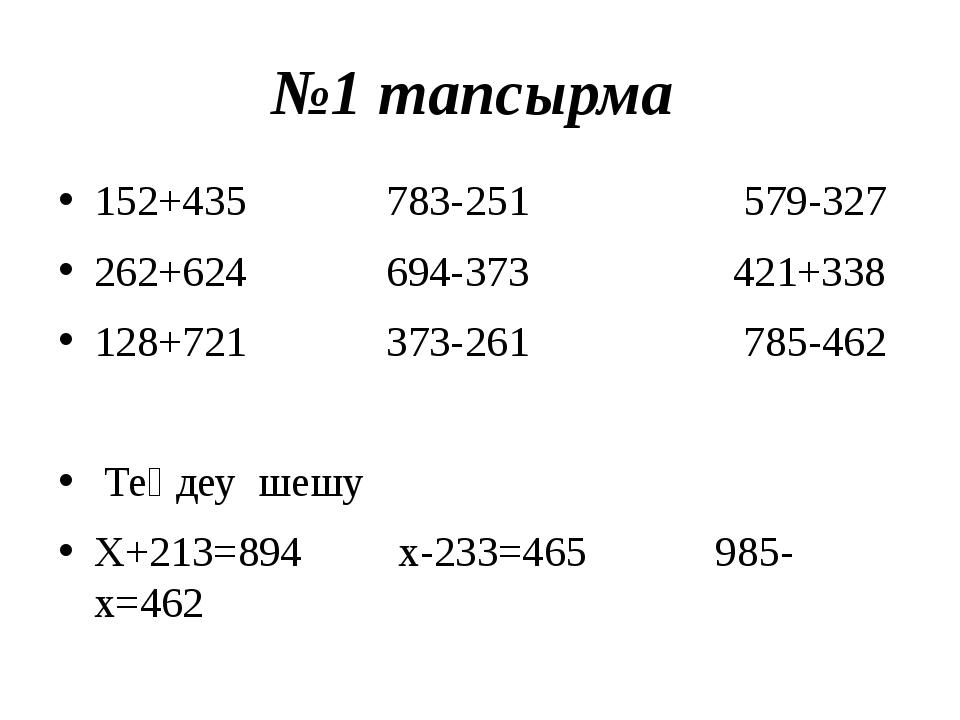 №1 тапсырма 152+435 783-251 579-327 262+624 694-373 421+338 128+721 373-261 7...
