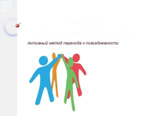 Метод «Всё у меня в руках» Активный метод перехода к повседневности