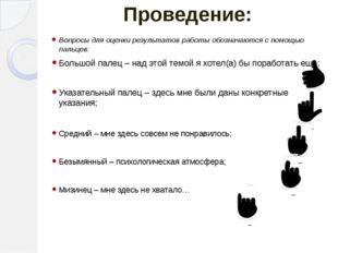 Проведение: Вопросы для оценки результатов работы обозначаются с помощью паль