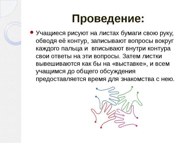 Проведение: Учащиеся рисуют на листах бумаги свою руку, обводя её контур, зап...