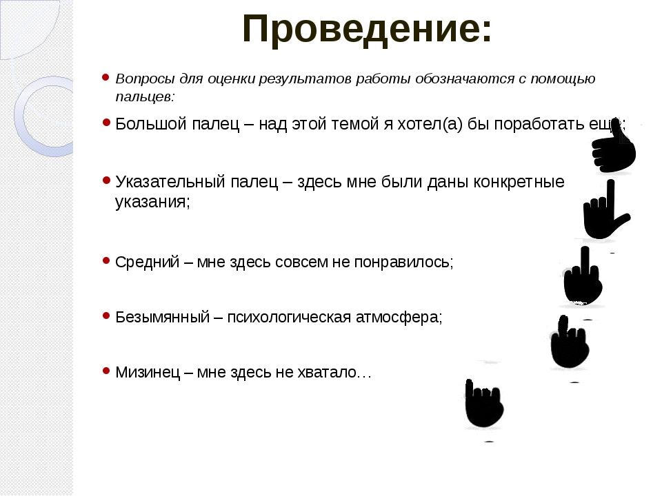 Проведение: Вопросы для оценки результатов работы обозначаются с помощью паль...
