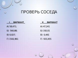 ПРОВЕРЬ СОСЕДА __І___ВАРИАНТ_ А) 58,471; Б) 560,88; В) 0,027; Г) 1542,861 _ І