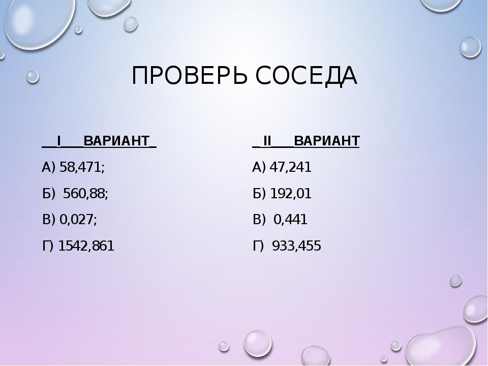 ПРОВЕРЬ СОСЕДА __І___ВАРИАНТ_ А) 58,471; Б) 560,88; В) 0,027; Г) 1542,861 _ І...