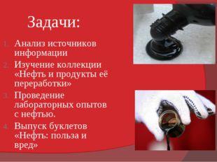Задачи: Анализ источников информации Изучение коллекции «Нефть и продукты её