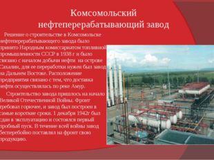 Комсомольский нефтеперерабатывающий завод Решение о строительстве в Комсомоль
