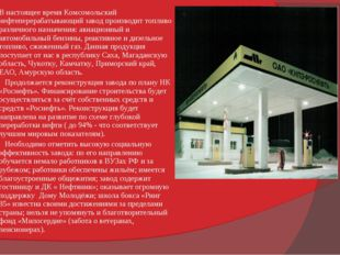 В настоящее время Комсомольский нефтеперерабатывающий завод производит топлив