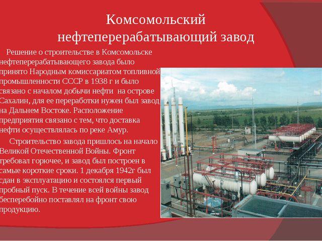 Комсомольский нефтеперерабатывающий завод Решение о строительстве в Комсомоль...
