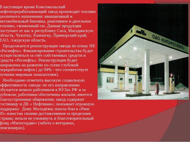 В настоящее время Комсомольский нефтеперерабатывающий завод производит топлив...