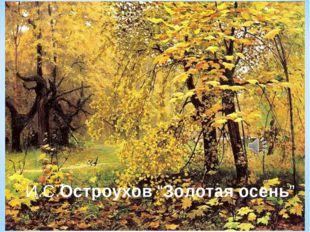 """И.С.Остроухов """"Золотая осень"""""""