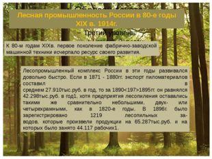 Лесная промышленность России в 80-е годы XIX в. 1914г. К 80-м годам XIXв. пе