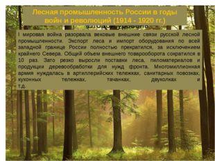 Лесная промышленность России в годы войн и революций (1914 - 1920 гг.) I мир