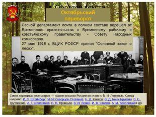 Октябрьский переворот Совет народных комиссаров— правительство России во гл