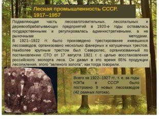 Лесная промышленность СССР. 1917--1957 Подавляющая часть лесозаготовительных